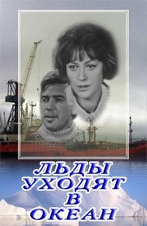 Фільм «Льды уходят в океан» (1972)