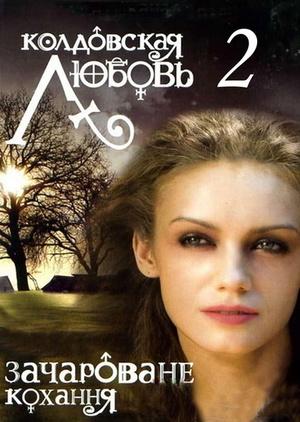 Сериал «Колдовская любовь 2» (2009)