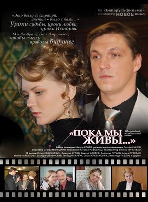Фильм «Пока мы живы» (2008)