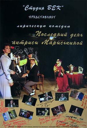 Фильм «Последний день актрисы Марыськиной» (2006)