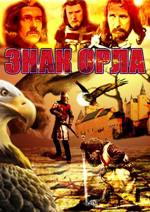 Серіал «Знак орла» (1978 – ...)
