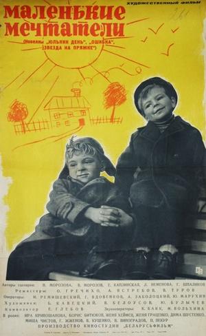Фільм «Маленькие мечтатели» (1962)