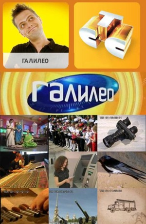 Сериал «Галилео» (2007 – 2012)