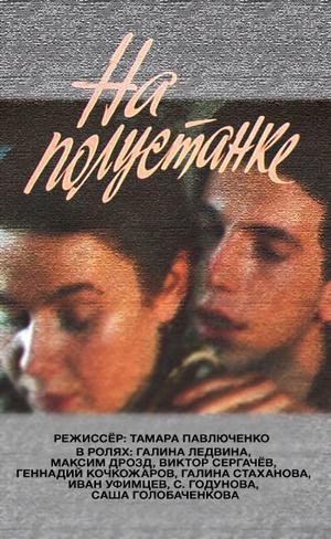 Фільм «На полустанке» (1992)
