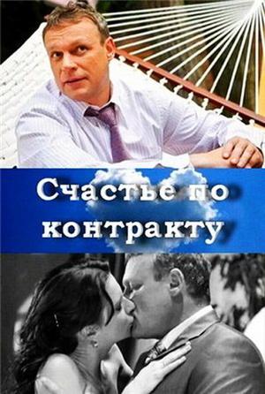 Фільм «Счастье по контракту» (2010)