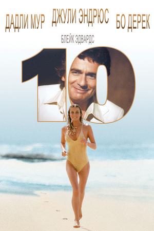 Фільм «10» (1979)