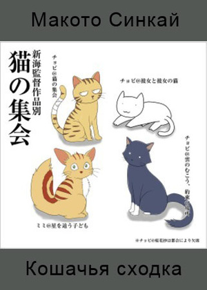 Аніме «Кошачья сходка» (2007)