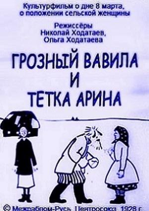 Мультфільм «Грозный Вавила и тетка Арина» (1928)