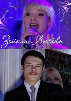 Фильм «Зойкина любовь» (2011)