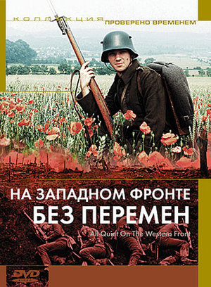 Фільм «На західному фронті без змін» (1979)