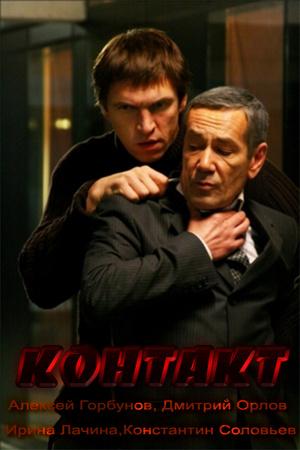 Фильм «Контакт» (2011)