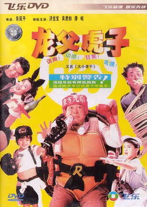 Фільм «Король жуликов» (1993)