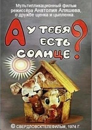 Мультфільм «А у тебя есть солнце?» (1974)
