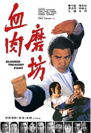 Фільм «Кровавая битва за сокровища» (1979)