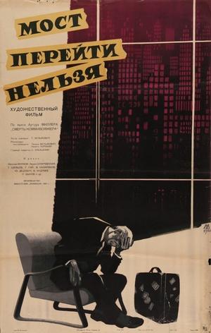 Фільм «Мост перейти нельзя» (1960)
