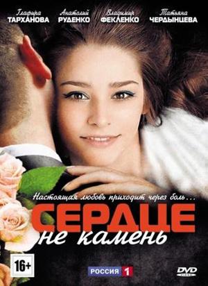 Сериал «Сердце не камень» (2012)