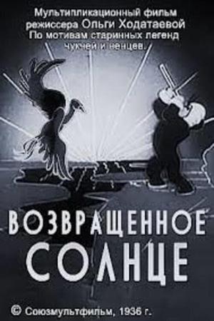 Мультфільм «Возвращенное солнце» (1936)