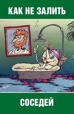 Мультфильм «Как не залить соседей» (1986)