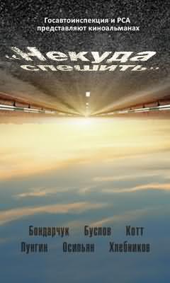 Фильм «Некуда спешить» (2012)