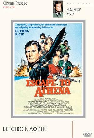 Фільм «Втеча до Афін» (1978)