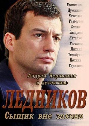 Серіал «Ледников» (2013)