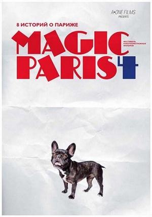 Фильм «Магический Париж 4» (2012)