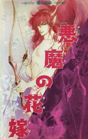 Аніме «Невеста Деймоса: Улыбка орхидеи» (1988)