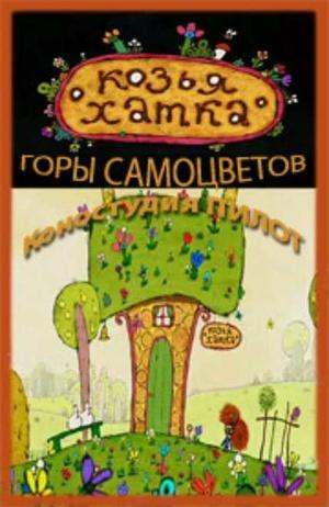 Мультфильм «Козья хатка» (2009)