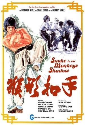 Фільм «Змея в тени обезьяны» (1979)