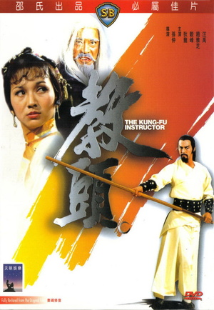 Фільм «Инструктор кунг-фу» (1979)