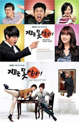 Серіал «Ни за что не проиграю» (2011)