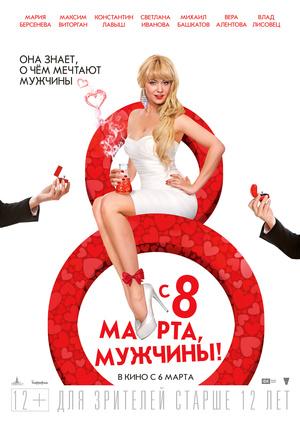 Фильм «С 8 марта, мужчины!» (2014)