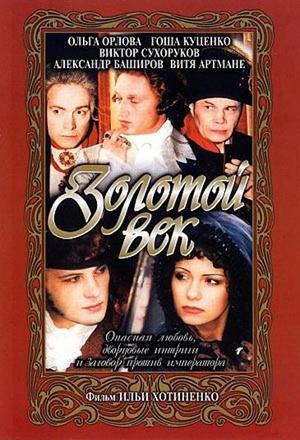 Фильм «Золотой век» (2003)
