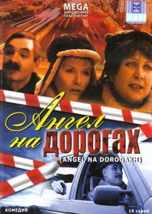 Сериал «Ангел на дорогах» (2004)