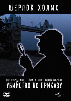 Фільм «Убийство по приказу» (1978)