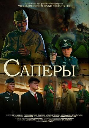 Фильм «Саперы» (2007)