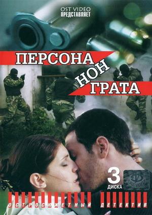 Сериал «Персона нон грата» (2005)