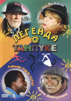 Сериал «Легенда о Тампуке» (2004 – 2005)