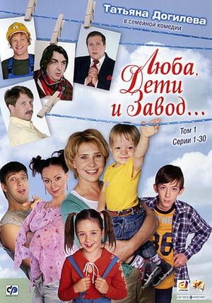 Серіал «Люба, дети и завод…» (2005 – 2006)