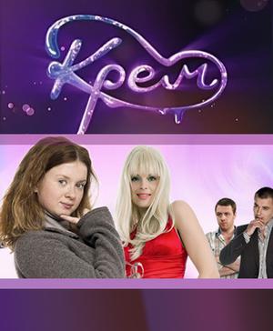 Сериал «Крем» (2010 – 2011)