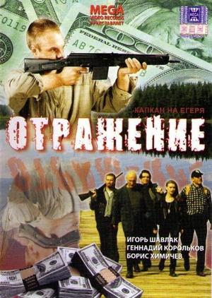Фільм «Отражение» (1998)