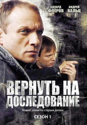 Сериал «Вернуть на доследование» (2008)