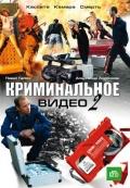 Сериал «Криминальное видео 2» (2009)
