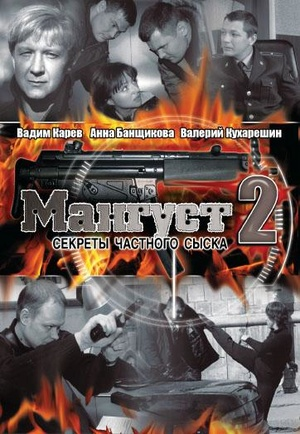 Сериал «Мангуст 2» (2005)