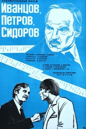 Фильм «Иванцов, Петров, Сидоров» (1978)