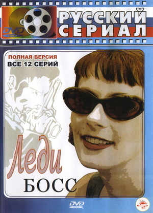 Сериал «Леди Босс» (2001)