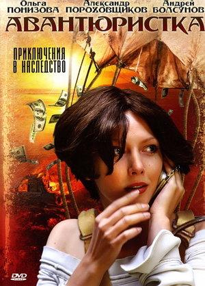 Серіал «Авантюристка» (2005 – 2006)