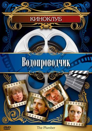 Фільм «Водопровідник» (1978)
