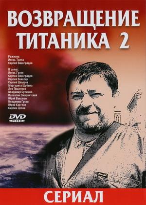 Сериал «Возвращение Титаника 2» (2004)