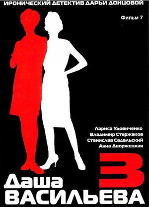 Фильм «Даша Васильева 3. Любительница частного сыска: Бассейн с крокодилами» (2004)